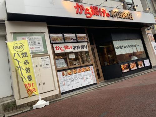 四街道駅前店